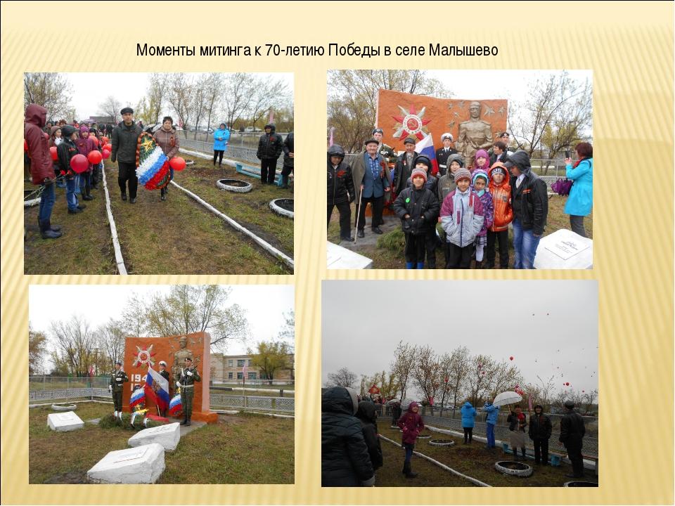 Моменты митинга к 70-летию Победы в селе Малышево
