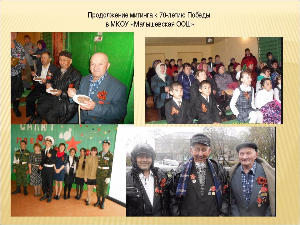 Продолжение митинга к 70-летию Победы в МКОУ «Малышевская ООШ»