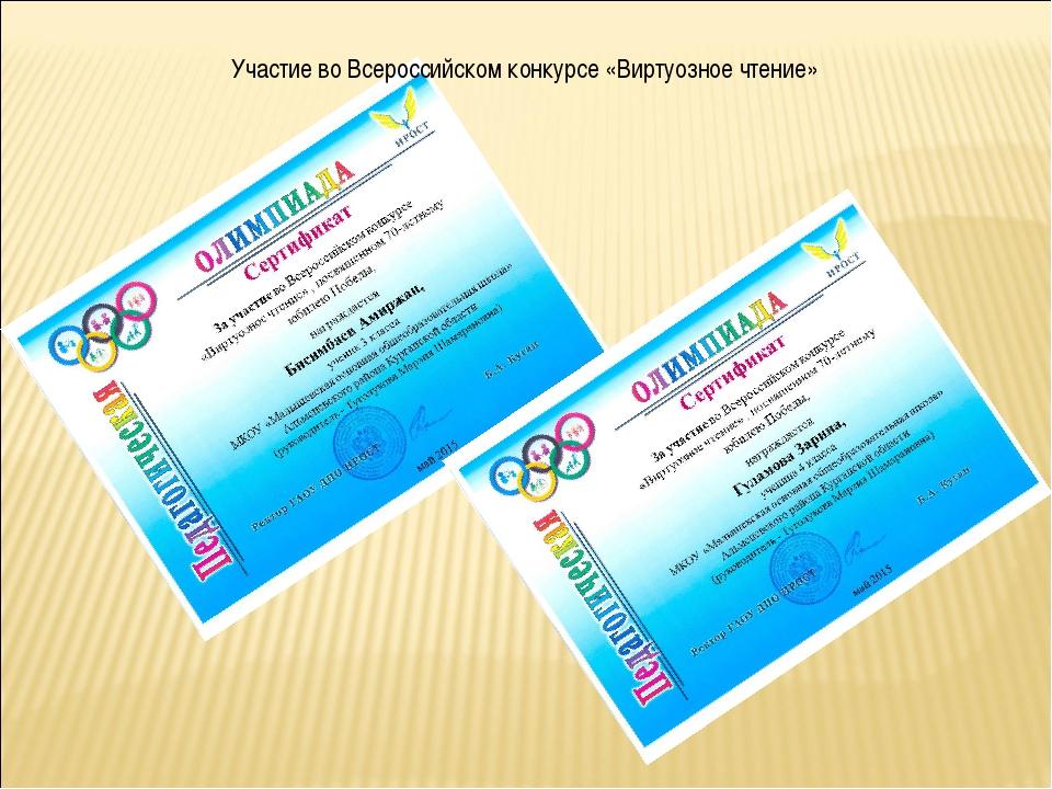 Участие во Всероссийском конкурсе «Виртуозное чтение»