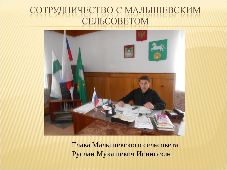 Глава Малышевского сельсовета Руслан Мукашевич Исингазин