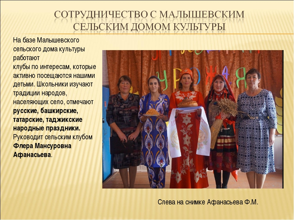На базе Малышевского сельского дома культуры работают  клубы по интересам, к...