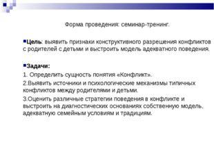 Форма проведения: семинар-тренинг. Цель: выявить признаки конструктивного раз