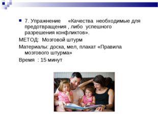 7. Упражнение «Качества необходимые для предотвращения , либо успешного разре