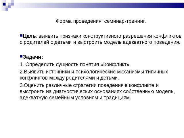 Форма проведения: семинар-тренинг. Цель: выявить признаки конструктивного раз...