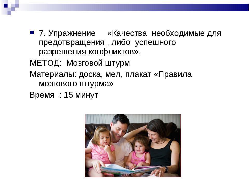 7. Упражнение «Качества необходимые для предотвращения , либо успешного разре...