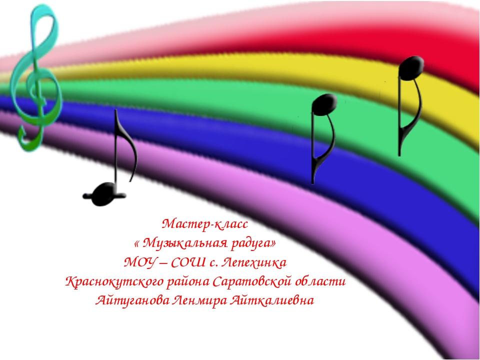 Мастер-класс « Музыкальная радуга» МОУ – СОШ с. Лепехинка Краснокутского райо...