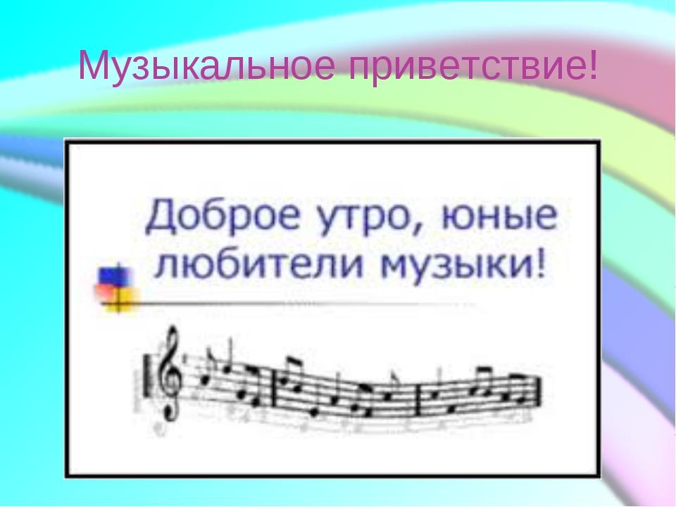 Музыкальное приветствие!