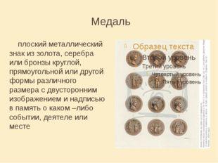 Медаль плоский металлический знак из золота, серебра или бронзы круглой, прям