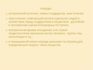 Награда- исторический источник, символ государства, знак отличия; знак отличи