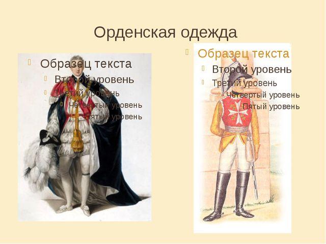 Орденская одежда