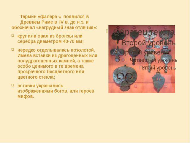 Термин «фалера « появился в Древнем Риме в IV в. до н.э. и обозначал «нагрудн...