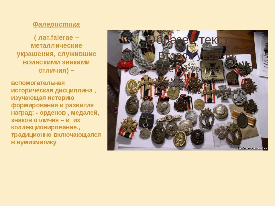 Фалеристика ( лат.falerae – металлические украшения, служившие воинскими знак...