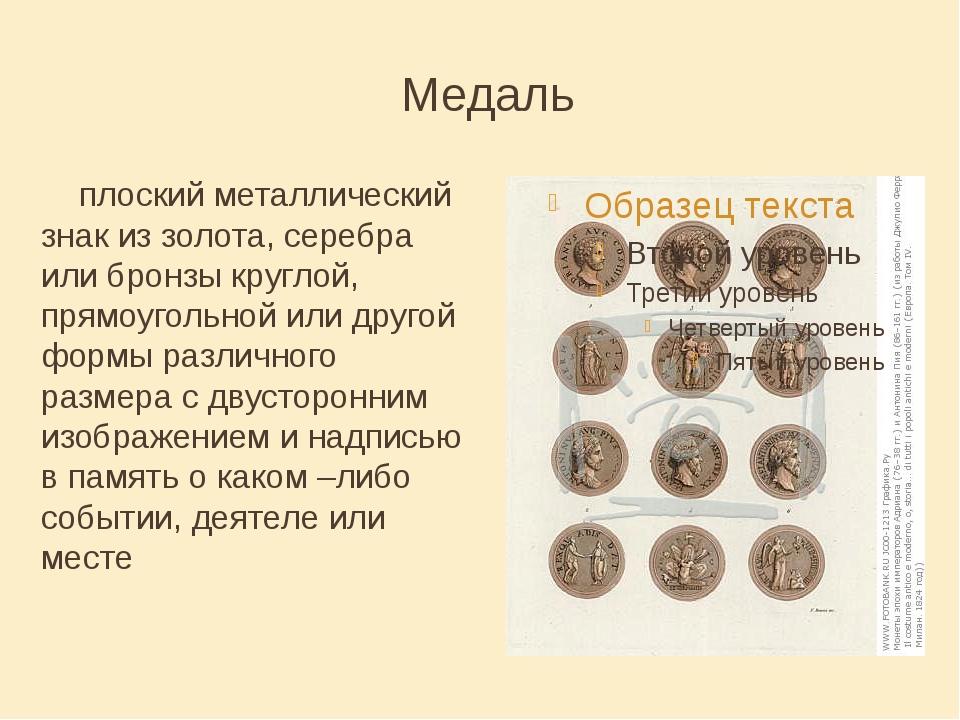 Медаль плоский металлический знак из золота, серебра или бронзы круглой, прям...