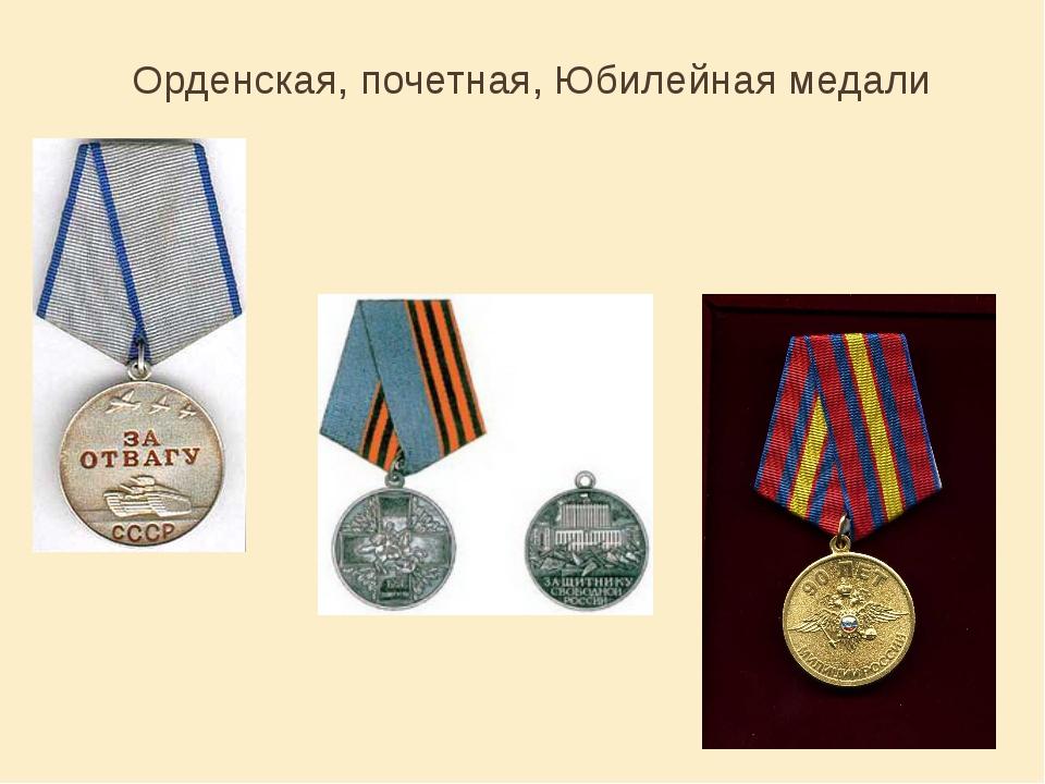 Орденская, почетная, Юбилейная медали