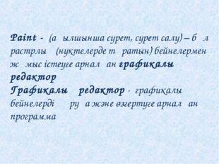 Раint - (ағылшынша сурет, сурет салу) – бұл растрлық (нүктелерде тұратын) бей