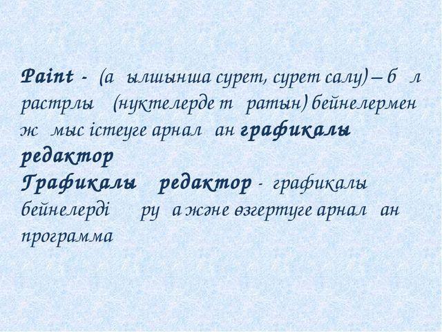 Раint - (ағылшынша сурет, сурет салу) – бұл растрлық (нүктелерде тұратын) бей...