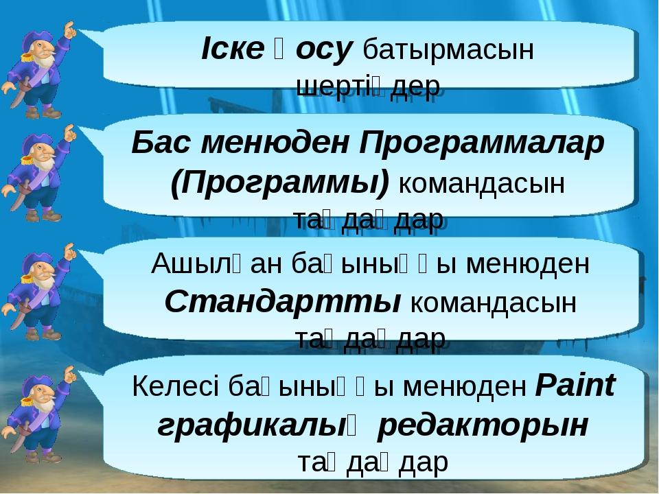 Іске қосу батырмасын шертіңдер Бас менюден Программалар (Программы) командасы...