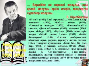 Бердібек Соқпақпаев 1924 -1992 … Бердібек не нәрсені жазуды, оны қалай жазуд