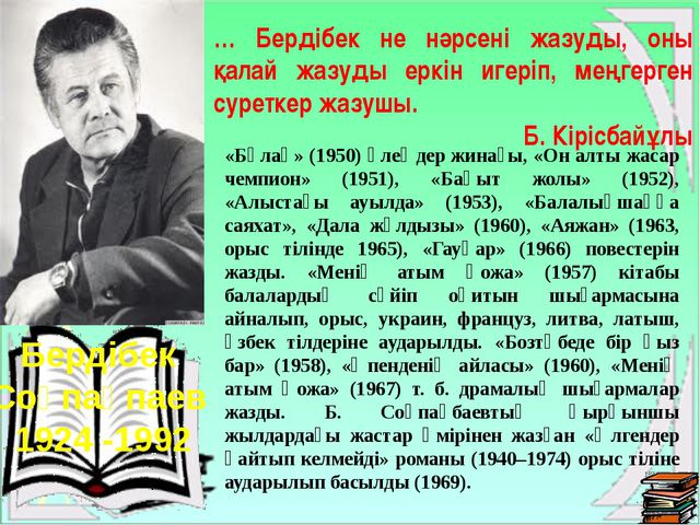 Бердібек Соқпақпаев 1924 -1992 … Бердібек не нәрсені жазуды, оны қалай жазуд...