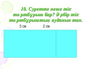10. Суретте неше тік төртбұрыш бар? Әрбір тік төртбұрыштың ауданын тап. 5 см