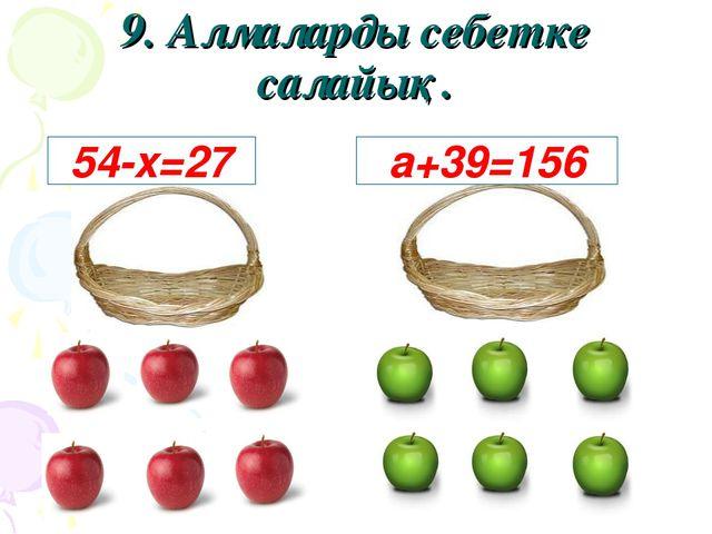 9. Алмаларды себетке салайық. 54-x=27 a+39=156