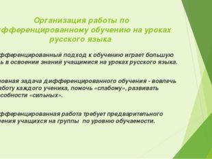 Организация работы по дифференцированному обучению на уроках русского языка