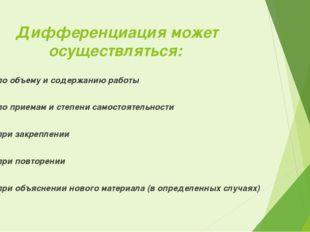 Дифференциация может осуществляться: •по объему и содержанию работы •по при