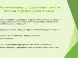 Различные виды дифференцированной помощи на уроках русского языка •Постоянна