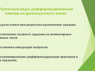 Различные виды дифференцированной помощи на уроках русского языка •Выдача от
