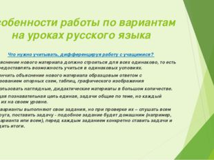 Особенности работы по вариантам на уроках русского языка Что нужно учитывать,