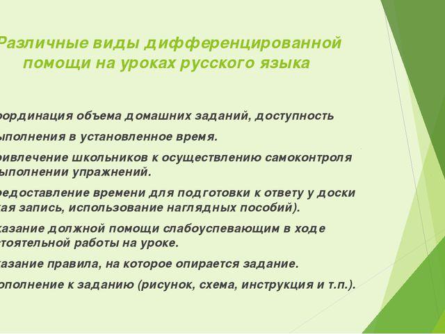 Различные виды дифференцированной помощи на уроках русского языка •Координац...