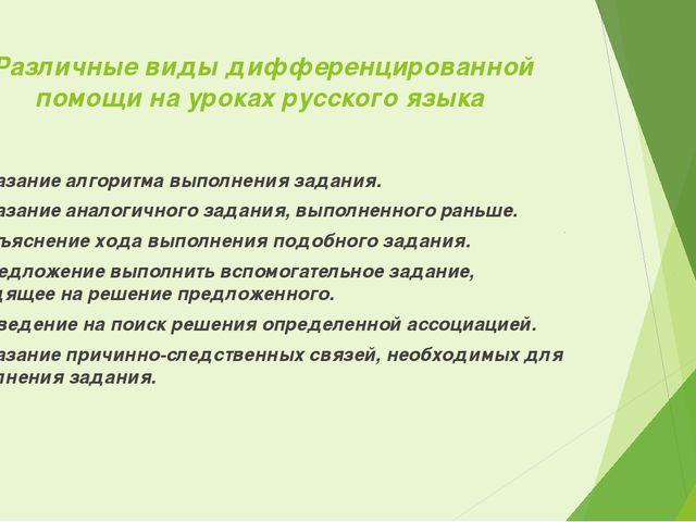 Различные виды дифференцированной помощи на уроках русского языка •Указание...