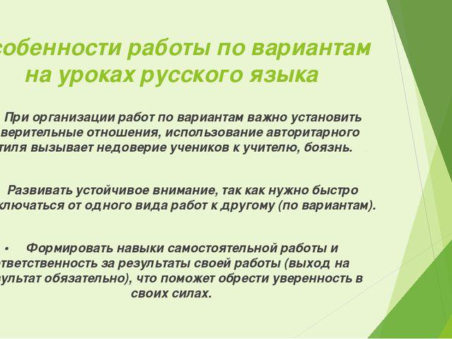 Особенности работы по вариантам на уроках русского языка •При организации ра...
