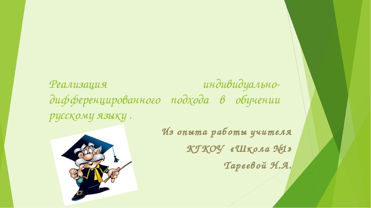 Реализация индивидуально-дифференцированного подхода в обучении русскому язык...