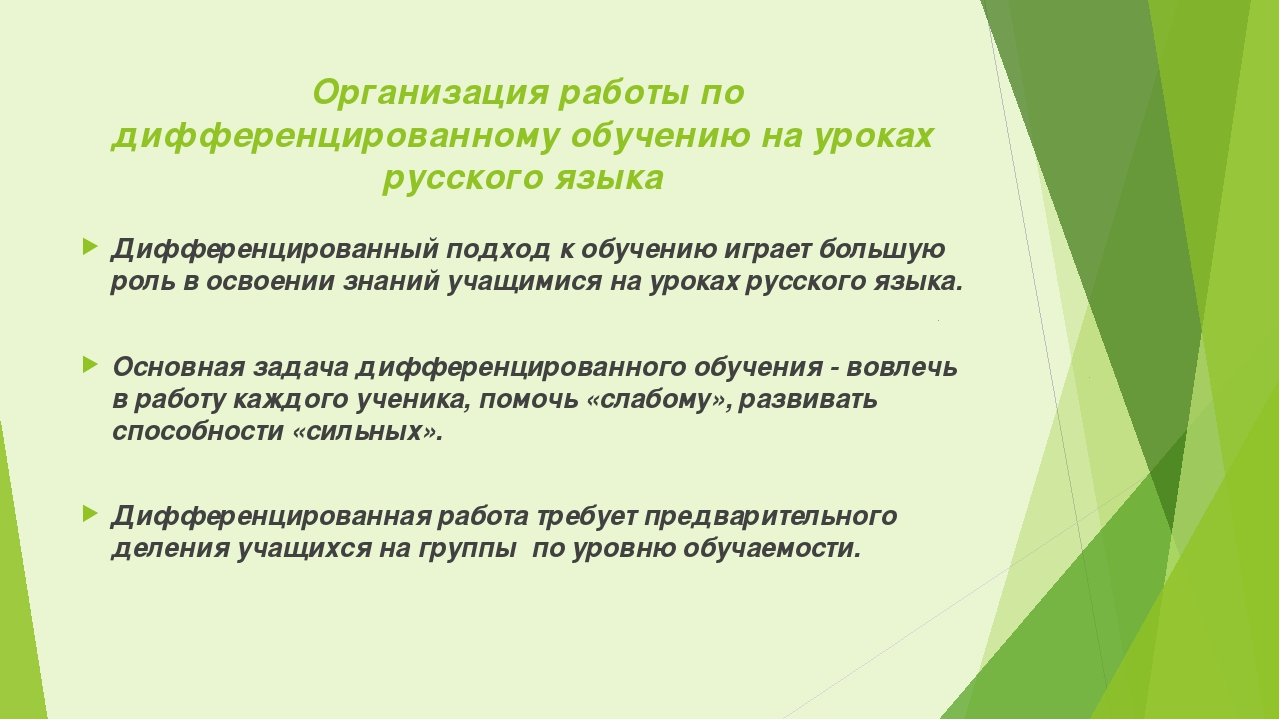 Организация работы по дифференцированному обучению на уроках русского языка...