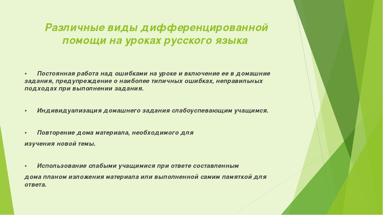 Различные виды дифференцированной помощи на уроках русского языка •Постоянна...