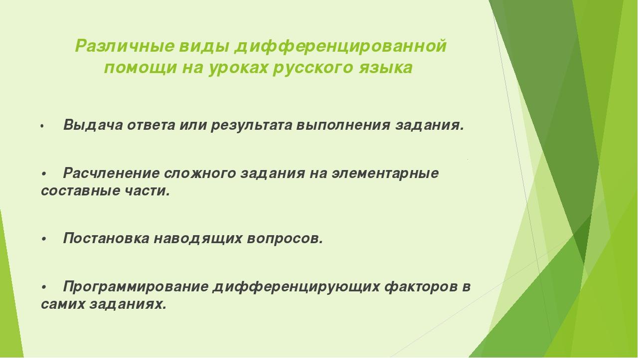 Различные виды дифференцированной помощи на уроках русского языка •Выдача от...