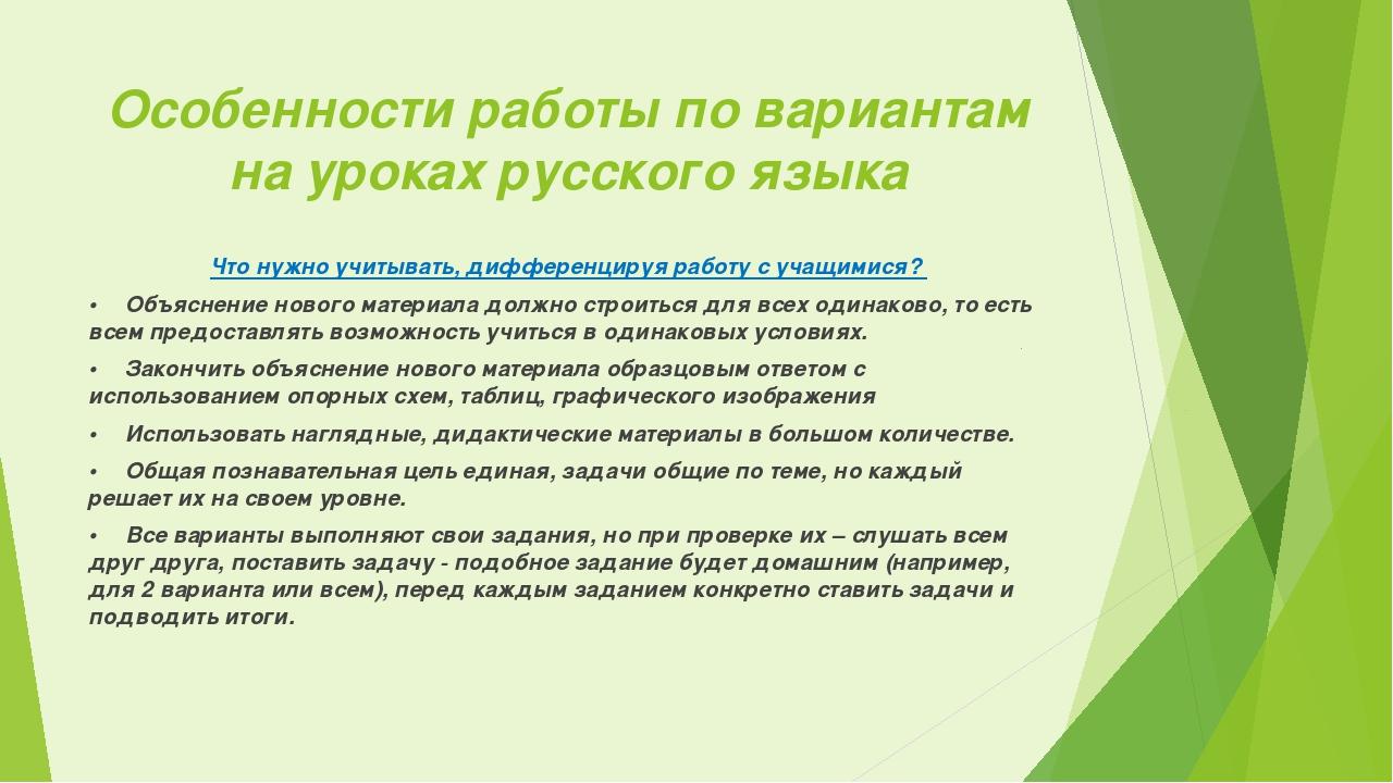 Особенности работы по вариантам на уроках русского языка Что нужно учитывать,...