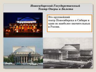 Новосибирский Государственный Театр Оперы и Балета Это крупнейший театрНовос