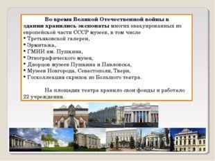 Во времяВеликой Отечественной войныв здании хранились экспонаты многих эва