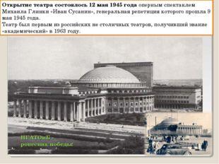 НГАТОиБ - ровесник победы! Открытие театра состоялось12 мая1945 года оперны
