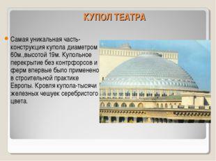 КУПОЛ ТЕАТРА Самая уникальная часть- конструкция купола диаметром 60м.,высот