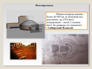 Общая площадь здания – более 40000 кв. м. Большой зал рассчитанна 1774 ме