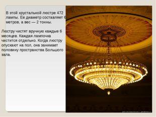 В этой хрустальной люстре 472 лампы. Ее диаметр составляет 6 метров, а вес —