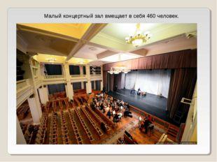 Малый концертный зал вмещает в себя 460 человек.