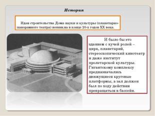 Идея строительства Дома науки и культуры (планетарно-панорамного театра) воз