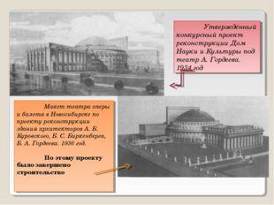 Утверждённый конкурсный проект реконструкции Дом Науки и Культуры под театр