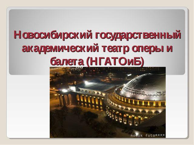 Новосибирский государственный академический театр оперы и балета(НГАТОиБ)