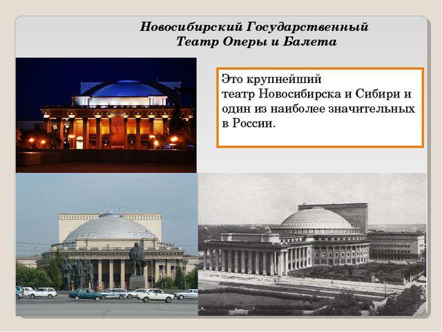 Новосибирский Государственный Театр Оперы и Балета Это крупнейший театрНовос...