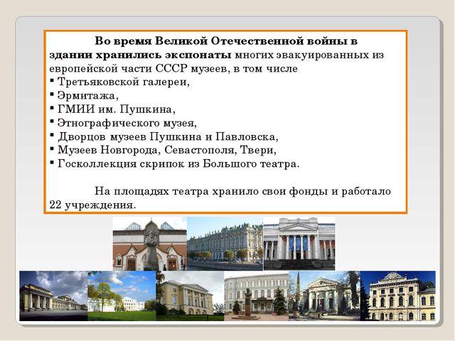 Во времяВеликой Отечественной войныв здании хранились экспонаты многих эва...